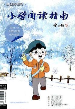 小学阅读指南低年级版(1年共12期)(龙8订阅)