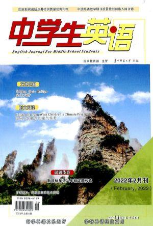 中学生英语八年级(1年共12期)(杂志订阅)