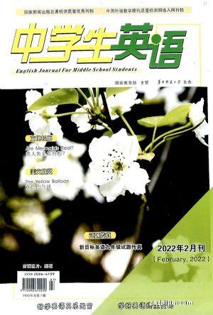 中学生英语九年级(半年共6期)(杂志订阅)