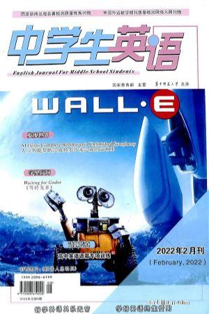 中学生英语高中版(半年共6期)(杂志订阅)