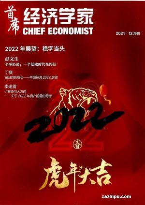 首席經濟學家(1年共6期)(雜志訂閱)
