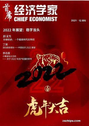 首席经济学家(1年共6期)(杂志订阅)