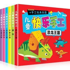 儿童快乐手工全6册动脑益智幼儿园DIY制作材料3d创意立体手工书