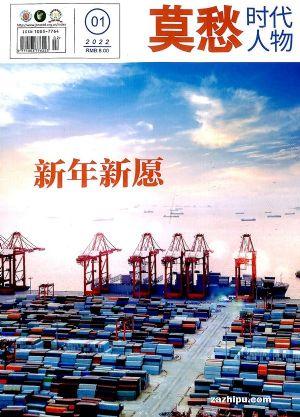 莫愁時代人物(原莫愁天下男人)(半年共6期)(雜志訂閱)