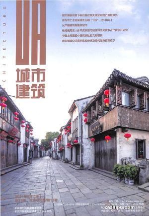 城市建筑中旬学术刊(1年共12期)(杂志订阅)