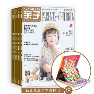 亲子(1年共12期)+送幼儿童早教识字点读书
