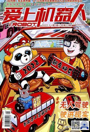 爱上机器人(1年共6期)(杂志订阅)