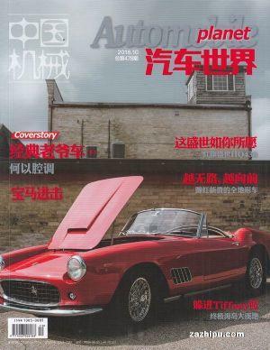 汽车世界(1年共12期)(杂志订阅)