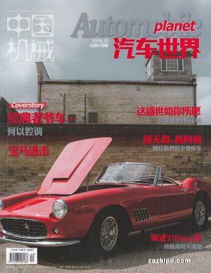 汽车世界(半年共6期)(杂志订阅)