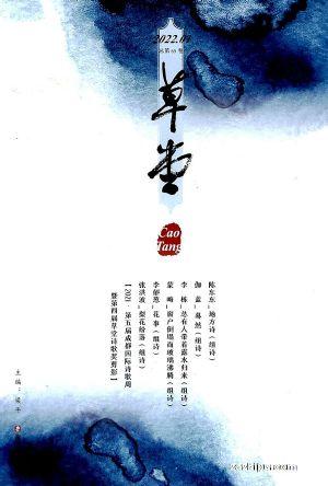 草堂(半年共6期)(杂志订阅)