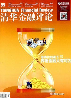 清华金融评论(1季度共3期)(杂志订阅)