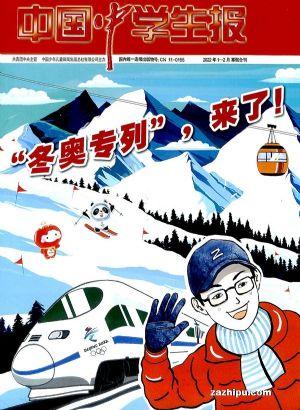 中國中學生報(1年共48期)(雜志訂閱)