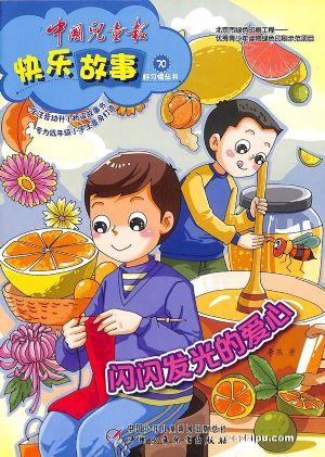 中国儿童报快乐故事(半年共6期)(杂志订阅)