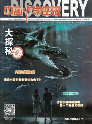 中国中学生报大探秘(半年共6期)(杂志订阅)