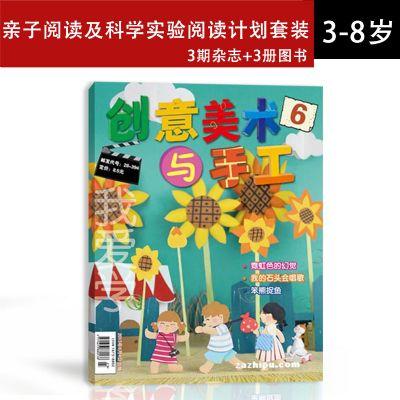 3-8岁少儿亲子阅读及科学实验阅读计划套装 创意美术与手工3期+3册图书