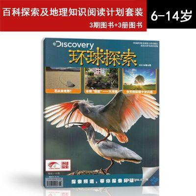 6-14岁青少年百科探索及地理知识阅读计划套装 环球探索3期+3册图书