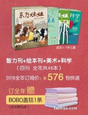 赠阅BoBo毛毯1条+东方娃娃杂志智力版+绘本版+创意美术版+幼儿大科学版