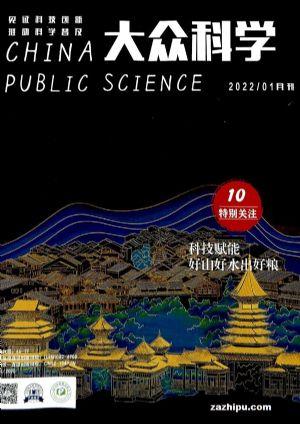 大眾科學(1年共12期)(雜志訂閱)