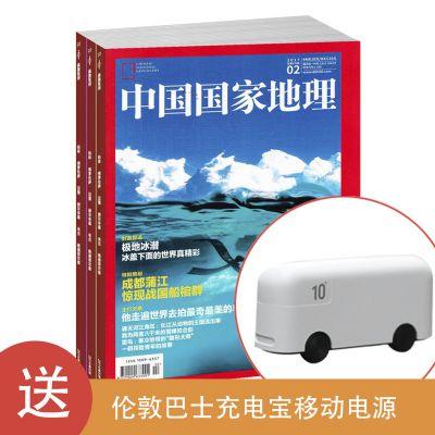 中國國家地理(1年共12期)+送倫敦巴士充電寶移動電源