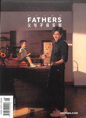 FATHERS父与子俱乐部(1年共4期)(杂志订阅)