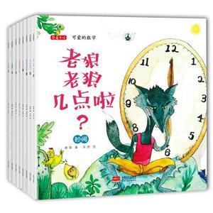 可爱的数学全套8册