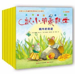 鼠小弟爱数学第一辑全套9册