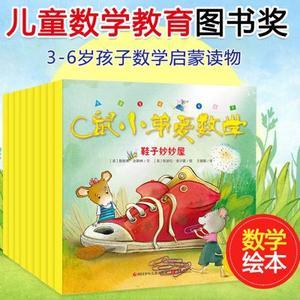 3-6岁正版鼠小弟爱数学系列第二辑 全套7册