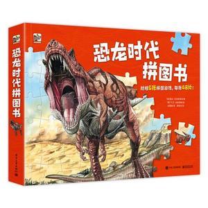 恐龙时代拼图书