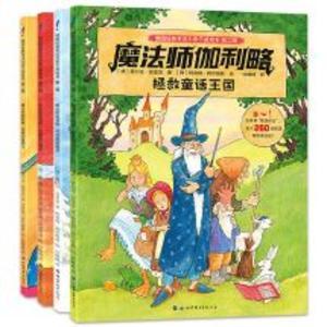 德国经典专注力训练亲子游戏书第二辑全套4册