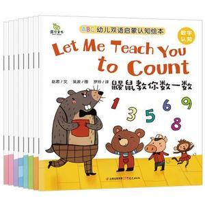 全套8册ABC幼儿双语启蒙认知绘本