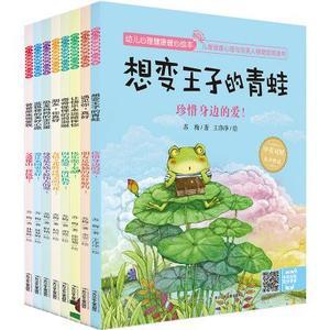 幼儿心理健康暖心绘本全8册