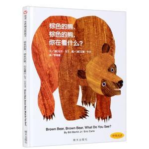 棕色的熊,棕色的熊,你在看什么?
