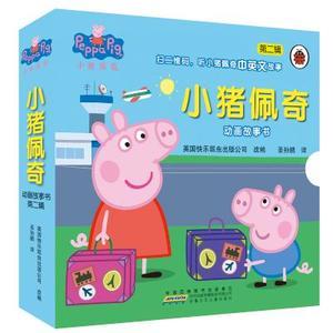 小猪佩奇动画故事书(第二辑全套10册)