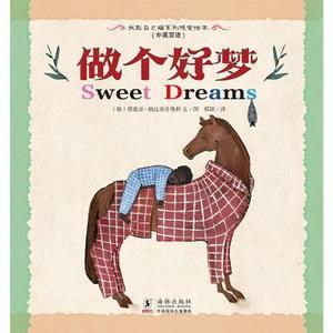 做个好梦(我能自己睡系列晚安绘本)中英双语