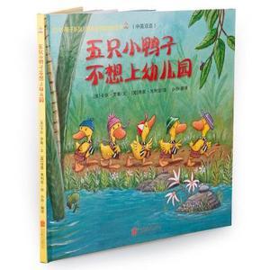 五只小鸭子不想上幼儿园