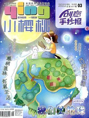 小樱桃创意手抄报(1年共12期)(杂志订阅)
