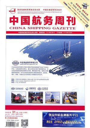 中国航务周刊(一年共52期)(期期包邮每月快递4次)