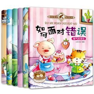 宝宝性格行为养成挫折教育绘本全套6册