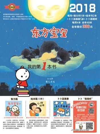 2019年1月起订 东方宝宝杂志铺定制版(1年共12套)(预约全年)