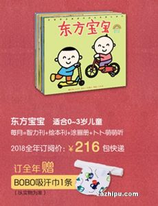 東方寶寶禮品版(送bobo汗巾1條)(1年共12期)(雜志訂閱)