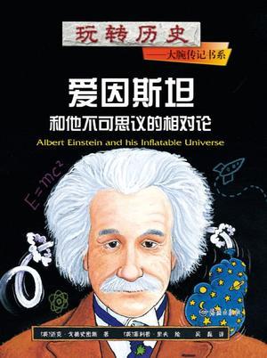 玩转历史——大腕传记书系 爱因斯坦和他不可思议的相对论