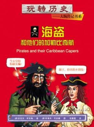 玩转历史--大腕传记书系 海盗和他们的加勒比奇航