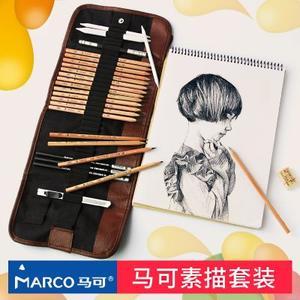 马可素描铅笔套装