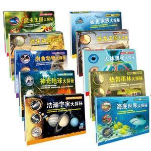 超级炫酷3D立体大百科全10册