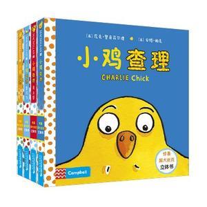 小鸡查理立体书系列(4册)