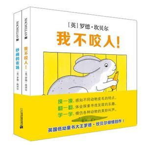 动物认知翻翻书全套共2册