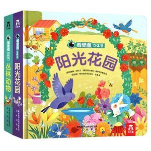 看里面立体书-丛林动物和阳光花园 套装共2册