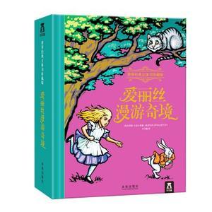爱丽丝梦游仙境3D立体书珍藏中文纪念版