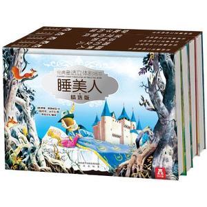 烫银版经典童话立体剧场书 睡美人 套装5册