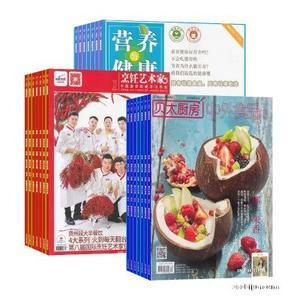 贝太厨房(1年共12期)+东方美食(烹饪艺术家)(1年共12期)+营养与健康(1年共12期)